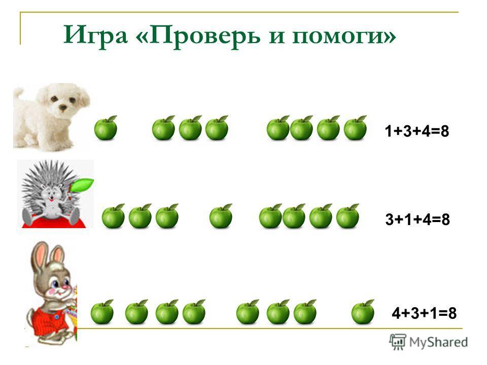 1+3+4=8 4+3+1=8 3+1+4=8 Игра «Проверь и помоги»
