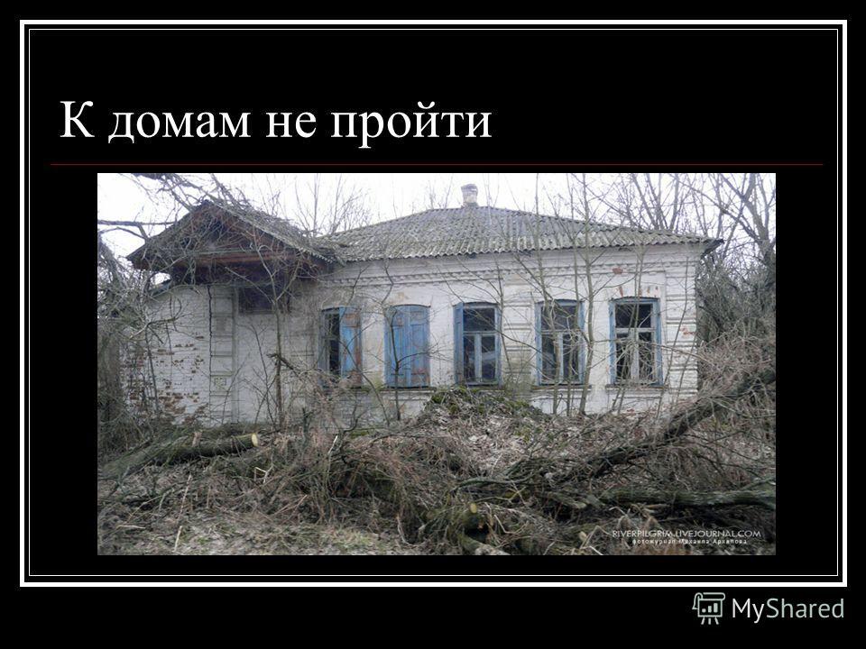К домам не пройти