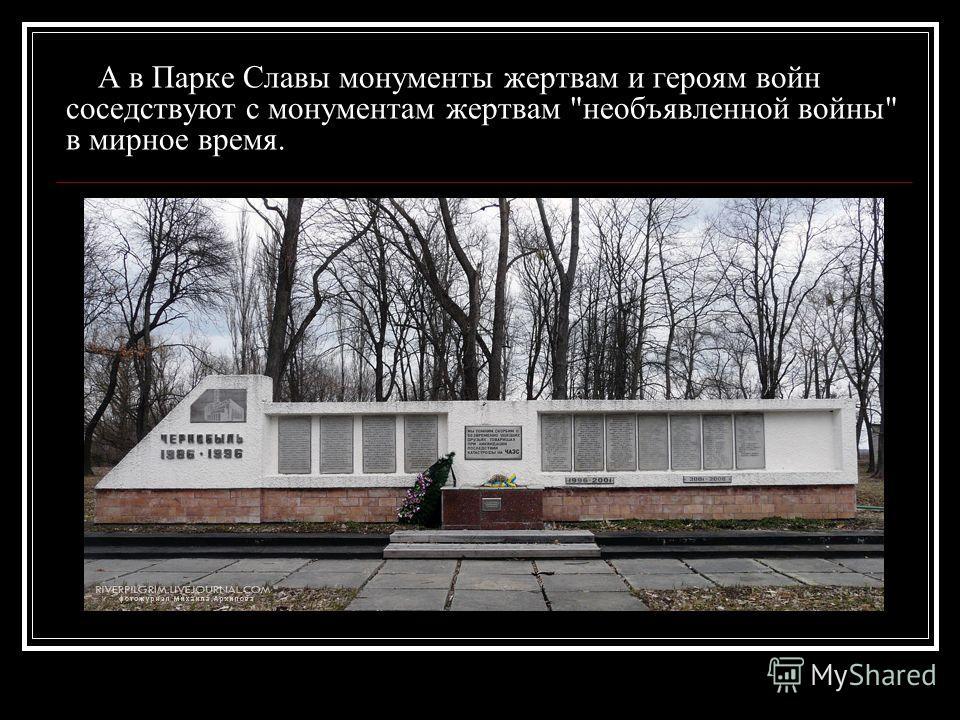 А в Парке Славы монументы жертвам и героям войн соседствуют с монументам жертвам необъявленной войны в мирное время.