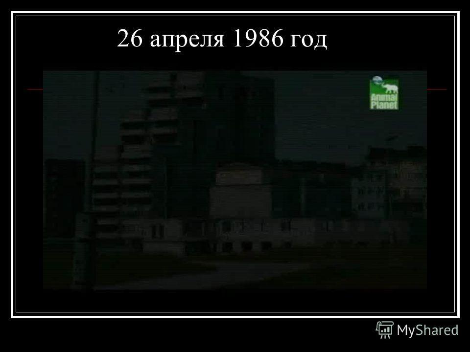 26 апреля 1986 год