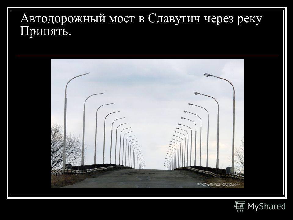 Автодорожный мост в Славутич через реку Припять.