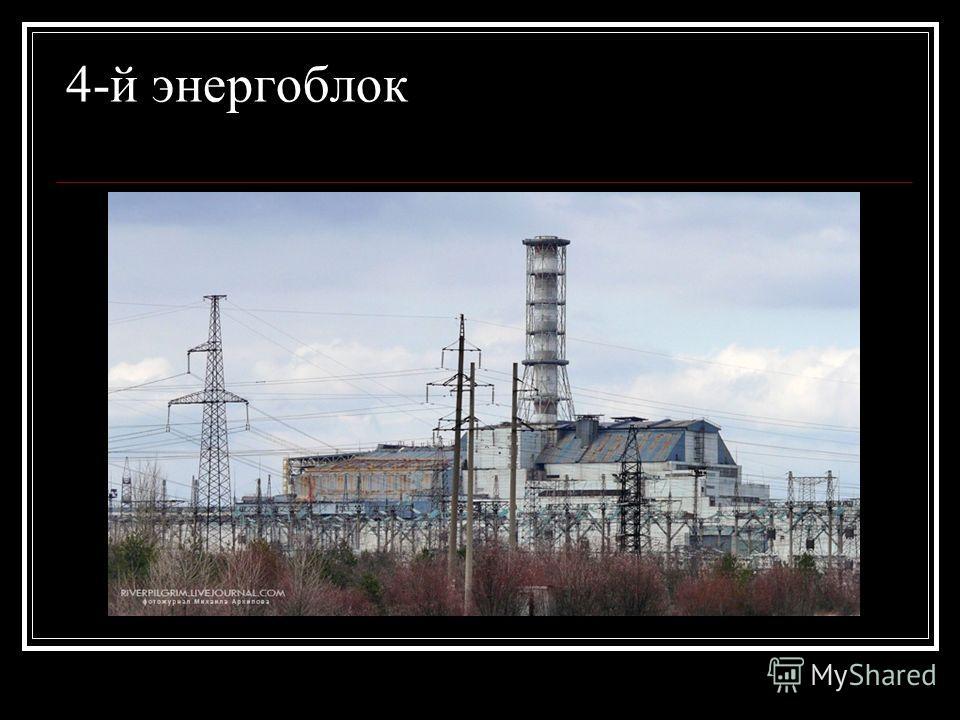4-й энергоблок