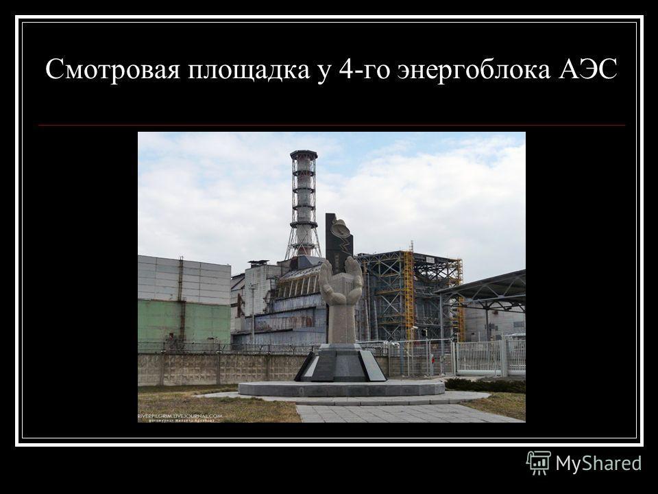 Смотровая площадка у 4-го энергоблока АЭС