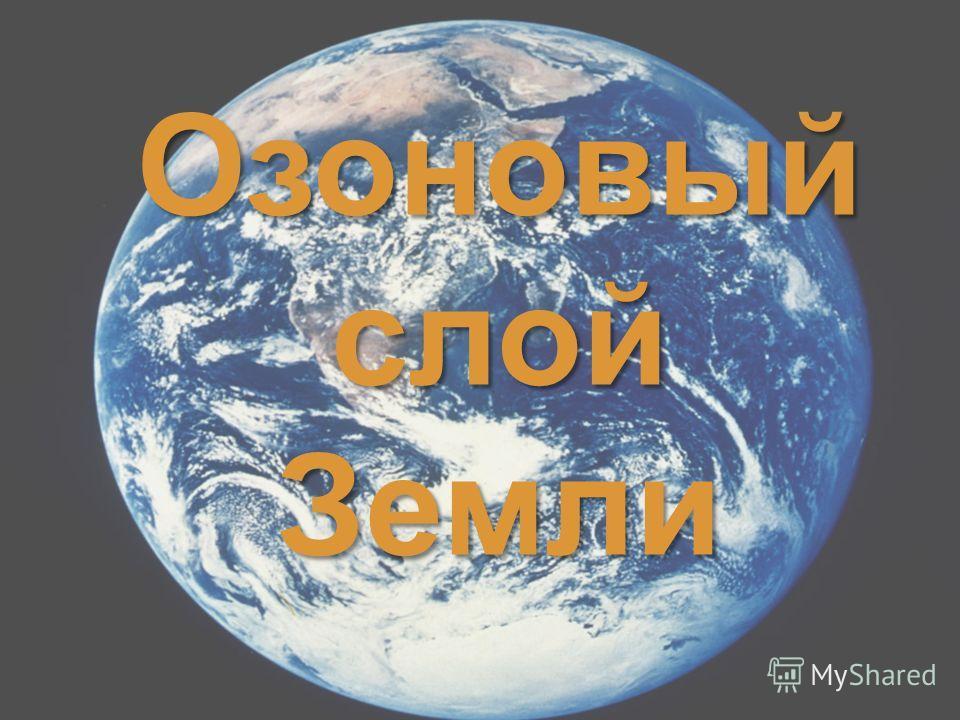 ОзоновыйслойЗемли