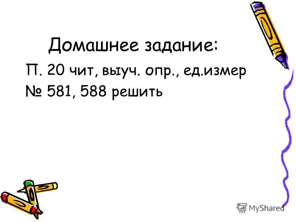 Домашнее задание: П. 20 чит, выуч. опр., ед.измер 581, 588 решить