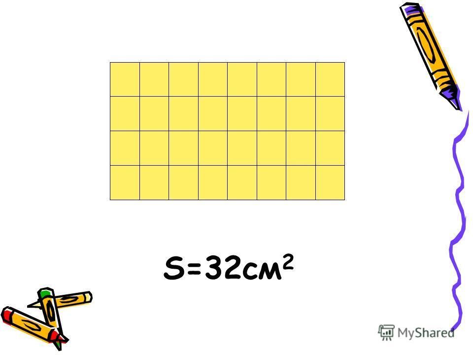 S=32см 2