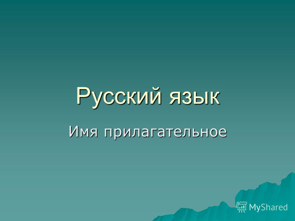 Русский язык Имя прилагательное