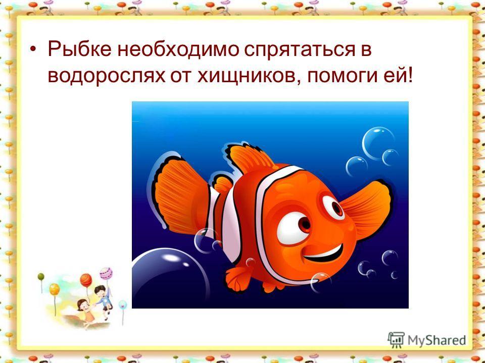 Рыбке необходимо спрятаться в водорослях от хищников, помоги ей!