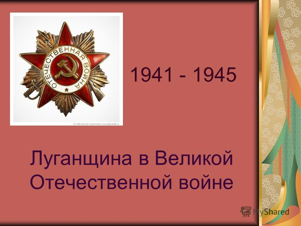 Луганщина в Великой Отечественной войне 1941 - 1945