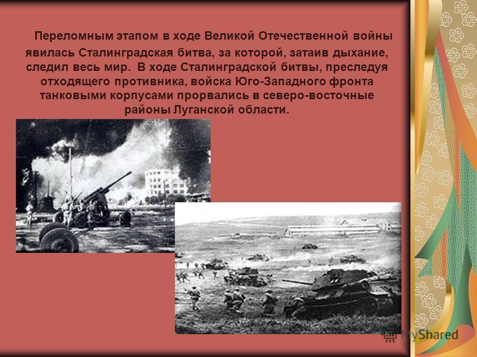 Переломным этапом в ходе Великой Отечественной войны явилась Сталинградская битва, за которой, затаив дыхание, следил весь мир. В ходе Сталинградской битвы, преследуя отходящего противника, войска Юго-Западного фронта танковыми корпусами прорвались в