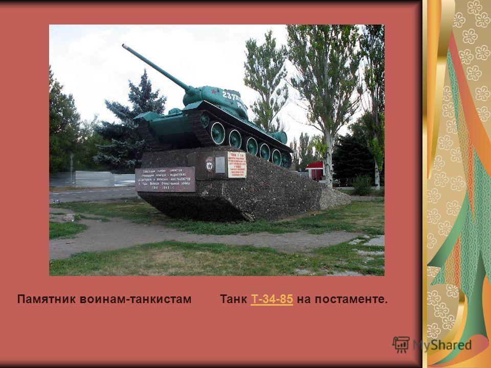 Памятник воинам-танкистамТанк Т-34-85 на постаменте.Т-34-85