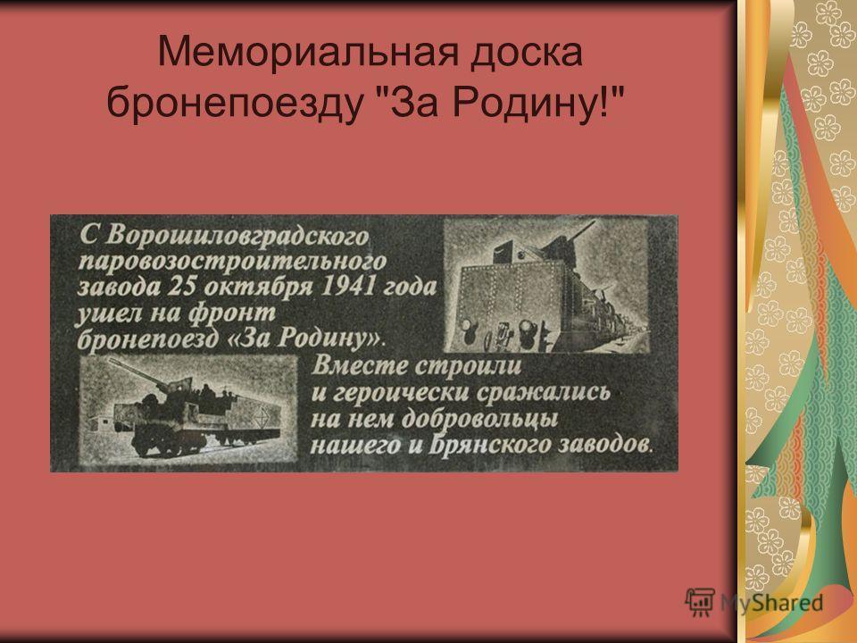 Мемориальная доска бронепоезду За Родину!