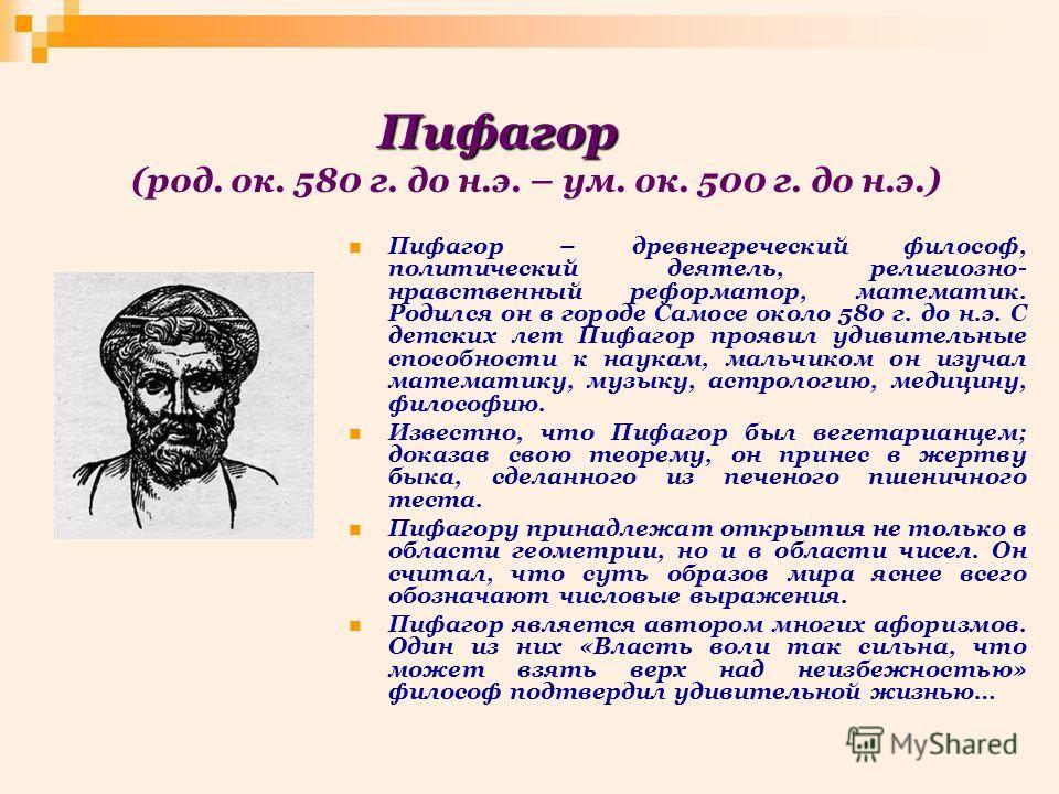 Пифагор... Кто он? И как доказал свою теорему?