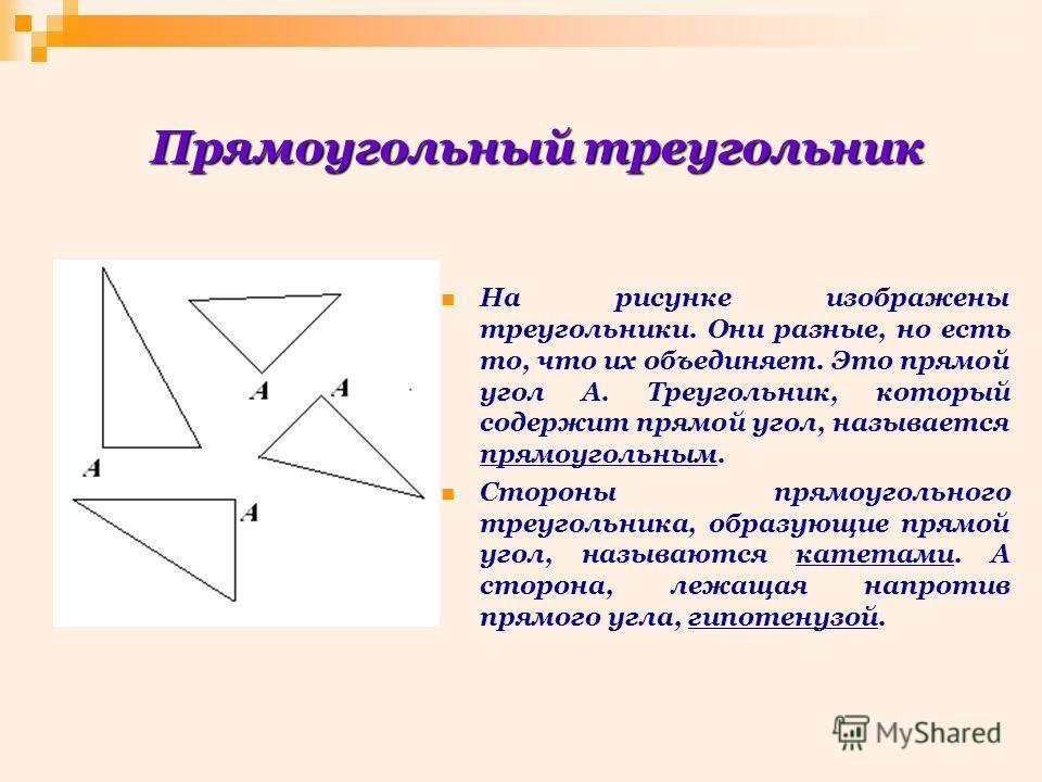 Пифагор Пифагор (род. ок. 580 г. до н.э. – ум. ок. 500 г. до н.э.) Пифагор – древнегреческий философ, политический деятель, религиозно- нравственный реформатор, математик. Родился он в городе Самосе около 580 г. до н.э. С детских лет Пифагор проявил