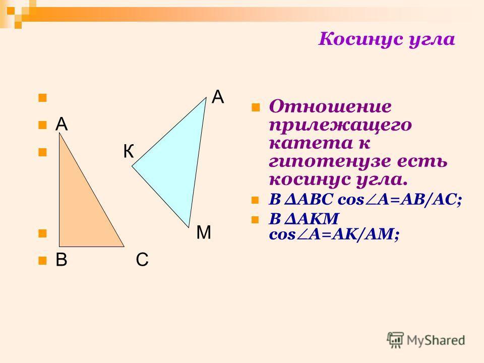 Прямоугольный треугольник На рисунке изображены треугольники. Они разные, но есть то, что их объединяет. Это прямой угол А. Треугольник, который содержит прямой угол, называется прямоугольным. Стороны прямоугольного треугольника, образующие прямой уг