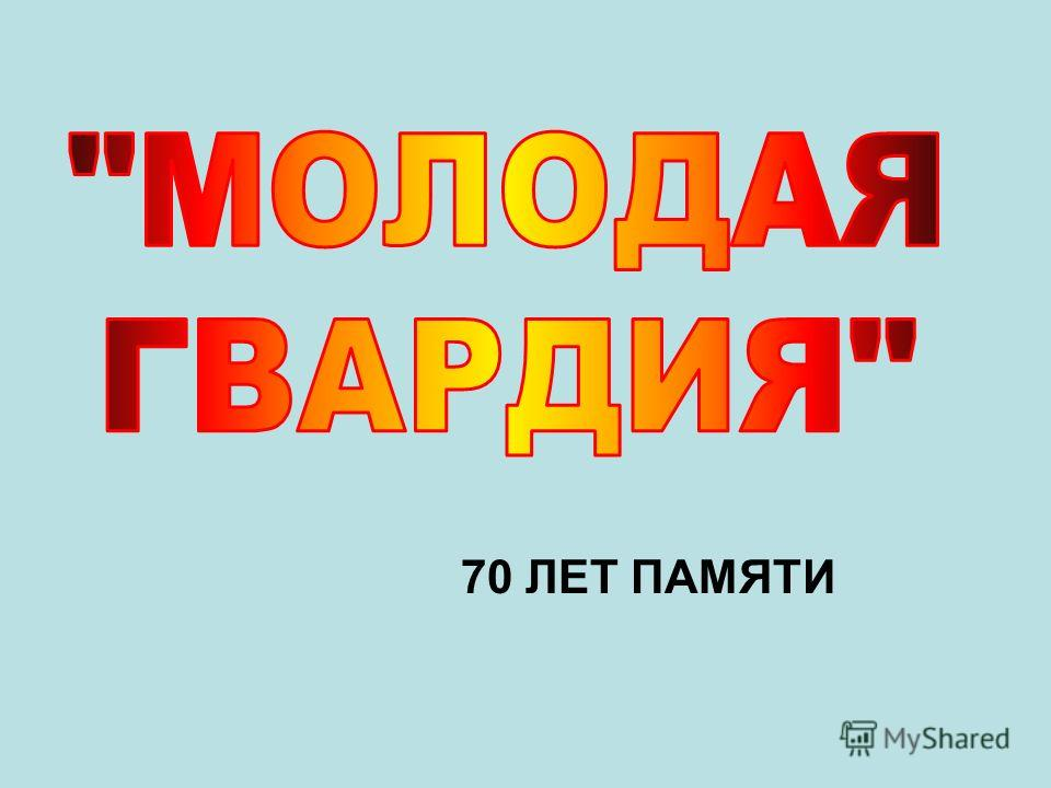 70 ЛЕТ ПАМЯТИ