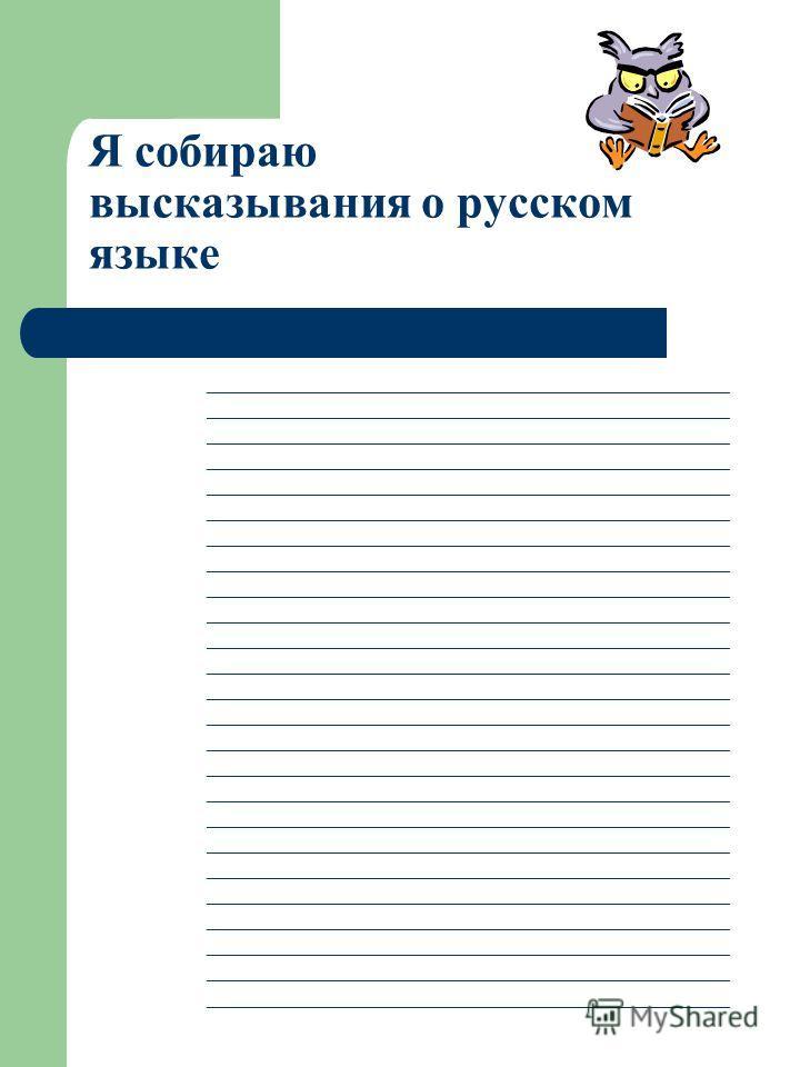 Я собираю высказывания о русском языке _____________________________________________________