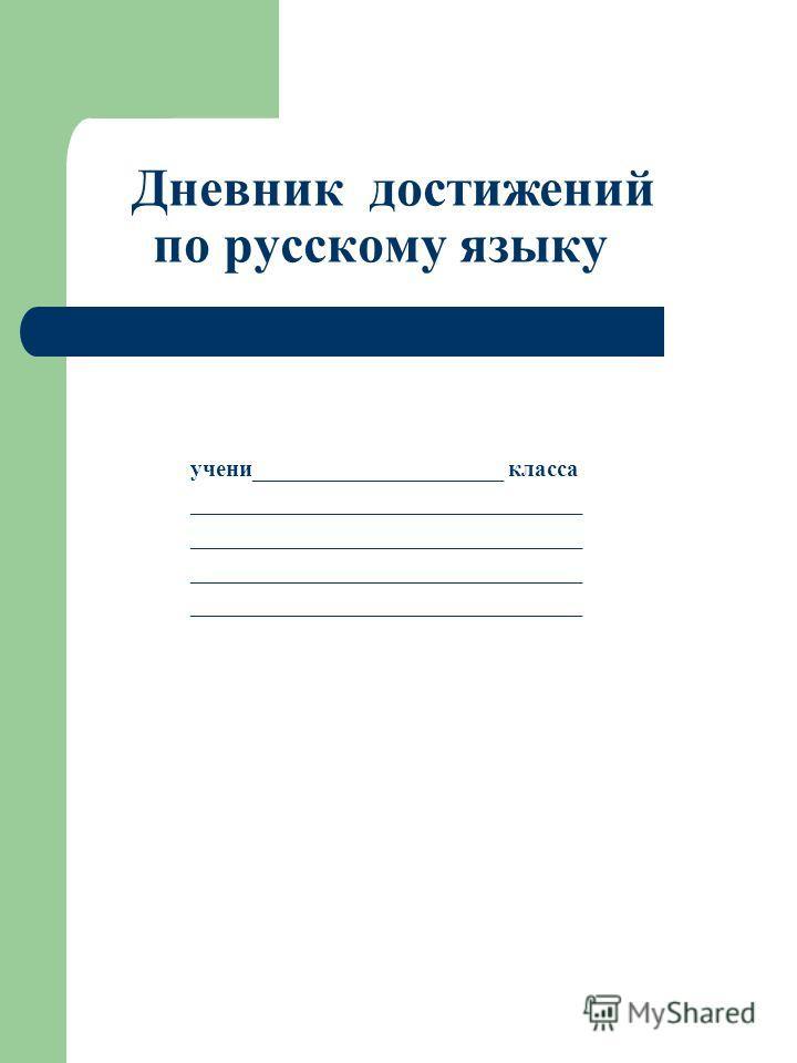 Дневник достижений по русскому языку учени_____________________ класса _________________________________