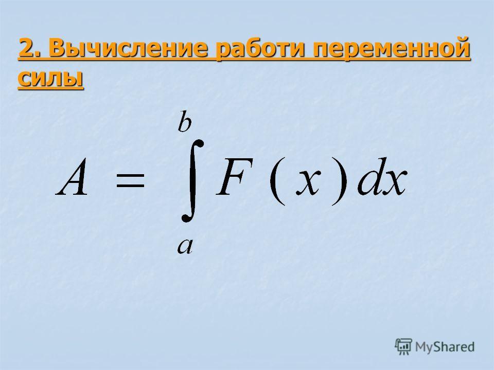2. Вычисление работи переменной силы