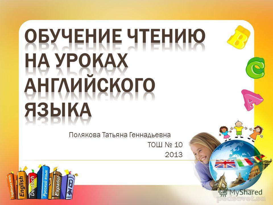 Полякова Татьяна Геннадьевна ТОШ 10 2013
