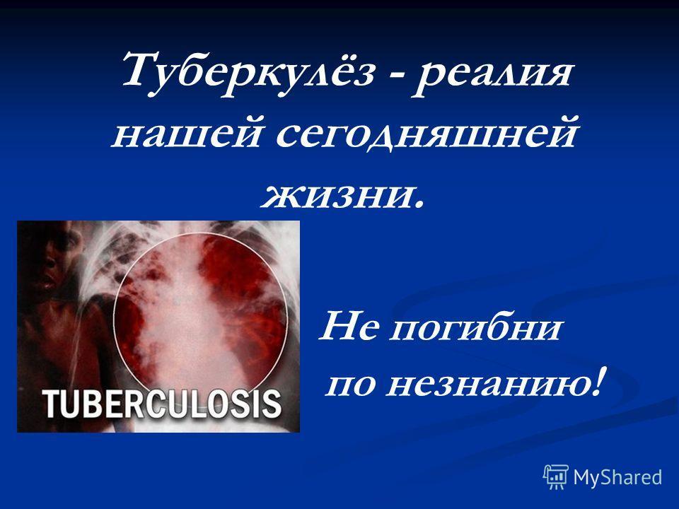 Туберкулёз - реалия нашей сегодняшней жизни. Не погибни по незнанию!