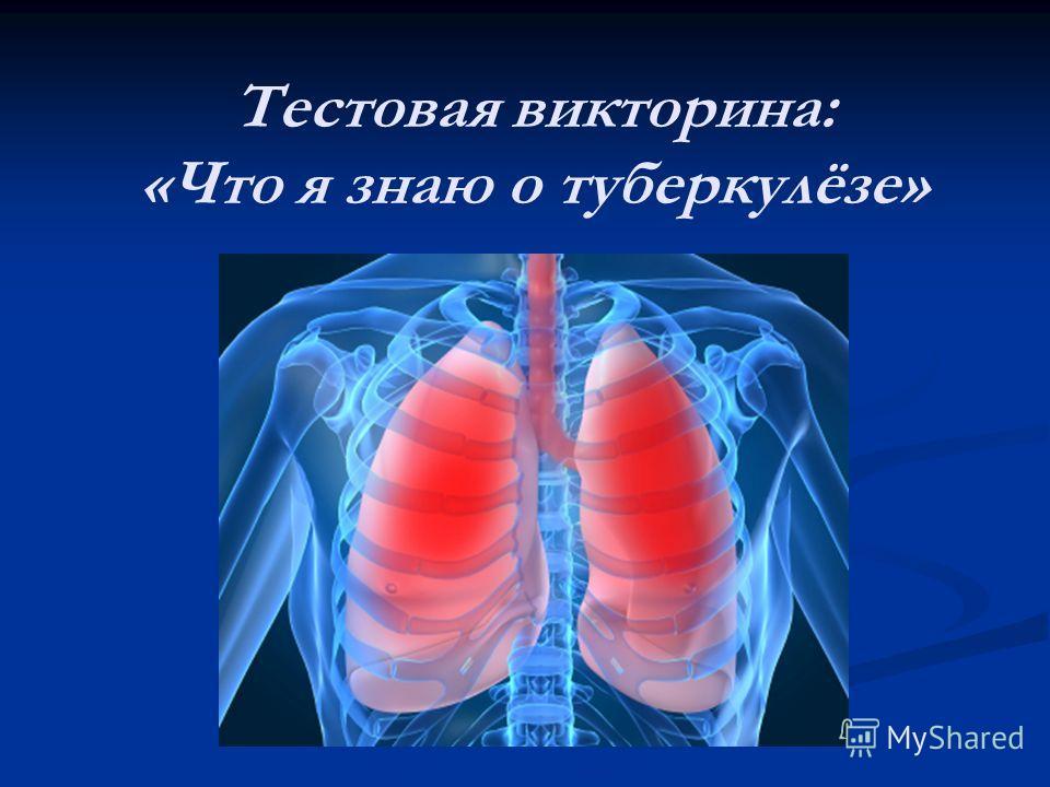 Тестовая викторина: «Что я знаю о туберкулёзе»