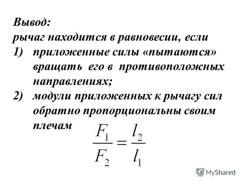 опыта Сила F 1 на левой части рычага, Н Плечо l 1, см Сила F 2 на правой части рычага, Н Плечо l 2, см 1 2 3 2 1 3 0,15 0,30 0,10