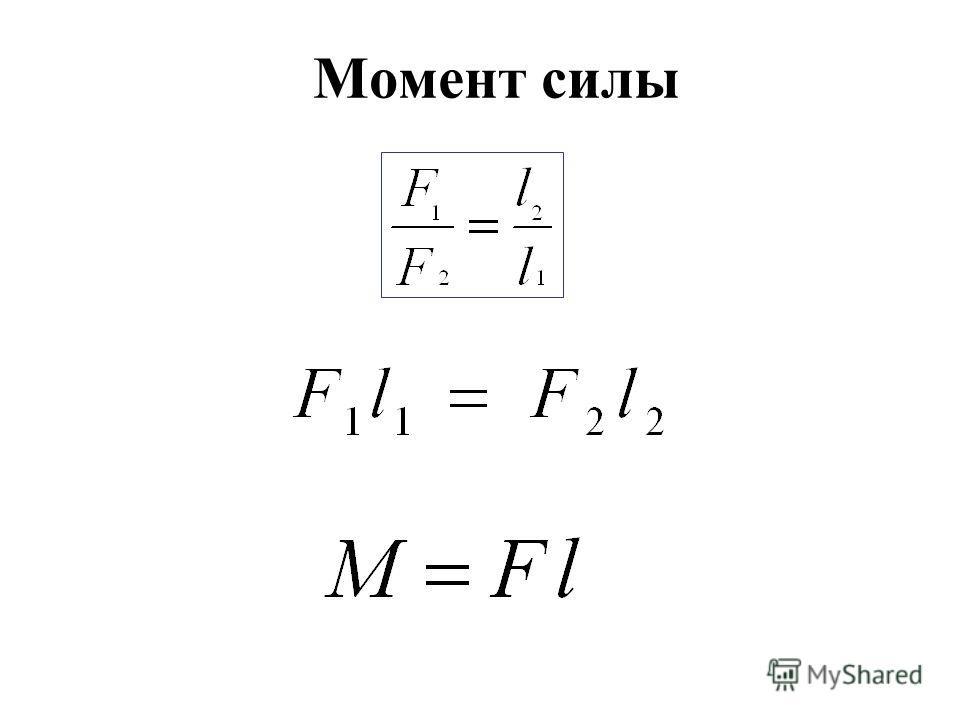 Вывод: рычаг находится в равновесии, если 1)приложенные силы «пытаются» вращать его в противоположных направлениях; 2)модули приложенных к рычагу сил обратно пропорциональны своим плечам