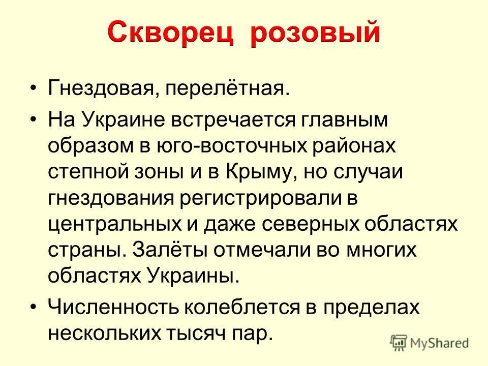 Гнездовая, перелётная. На Украине встречается главным образом в юго-восточных районах степной зоны и в Крыму, но случаи гнездования регистрировали в центральных и даже северных областях страны. Залёты отмечали во многих областях Украины. Численность