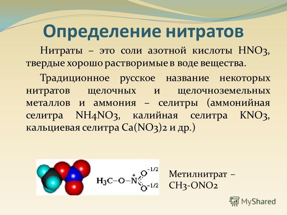 Нитраты – это соли азотной кислоты HNO3, твердые хорошо растворимые в воде вещества. Традиционное русское название некоторых нитратов щелочных и щелочноземельных металлов и аммония – селитры (аммонийная селитра NH4NO3, калийная селитра KNO3, кальциев