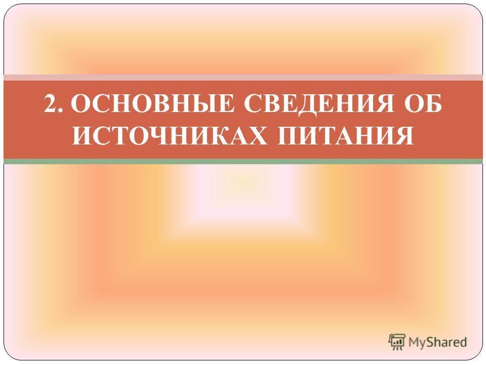 КРИТЕРИИ ОЦЕНИВАНИЯ КОЛИЧЕСТВО БАЛЛОВ ОЦЕНКА 5 БАЛЛОВ5 4 БАЛЛА4