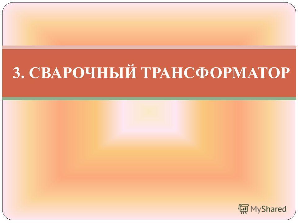 ПРИМЕР ОБОЗНАЧЕНИЯ ИСТОЧНИКОВ ПИТАНИЯ ВЫПРЯМИТЕЛЬ ДЛЯ ДУГОВОЙ СВАРКИ СВАРОЧНЫЙ ТОК 300 А