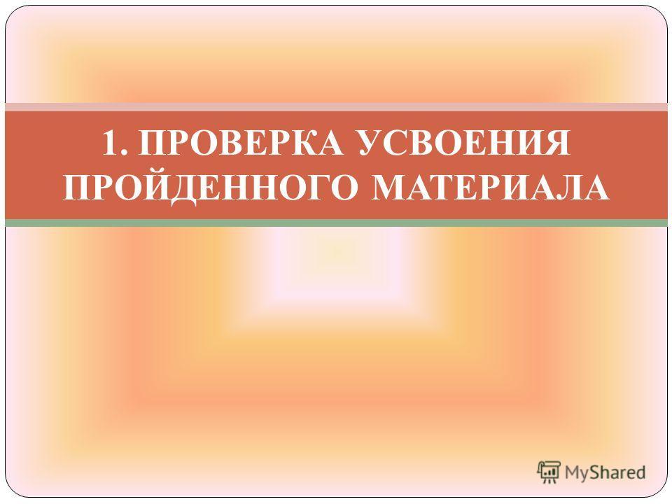 ПЛАН УРОКА 1. ПРОВЕРКА УСВОЕНИЯ ПРОЙДЕННОГО МАТЕРИАЛА 2. ОСНОВНЫЕ СВЕДЕНИЯ ОБ ИСТОЧНИКАХ ПИТАНИЯ 3. СВАРОЧНЫЙ ТРАНСФОРМАТОР