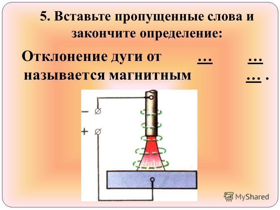 4. Назовите виды вольтамперных характеристик сварочной дуги