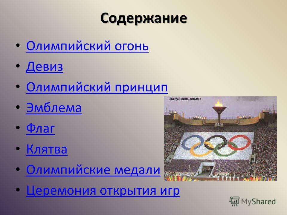 Содержание Олимпийский огонь Девиз Олимпийский принцип Эмблема Флаг Клятва Олимпийские медали Церемония открытия игр