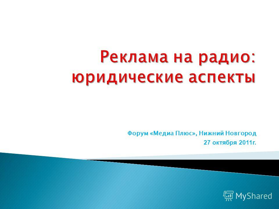 Форум «Медиа Плюс», Нижний Новгород 27 октября 2011г.