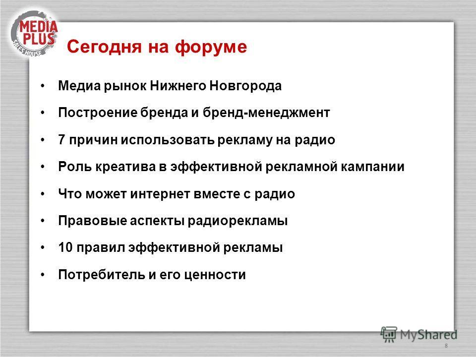 Сегодня на форуме Медиа рынок Нижнего Новгорода Построение бренда и бренд-менеджмент 7 причин использовать рекламу на радио Роль креатива в эффективной рекламной кампании Что может интернет вместе с радио Правовые аспекты радиорекламы 10 правил эффек