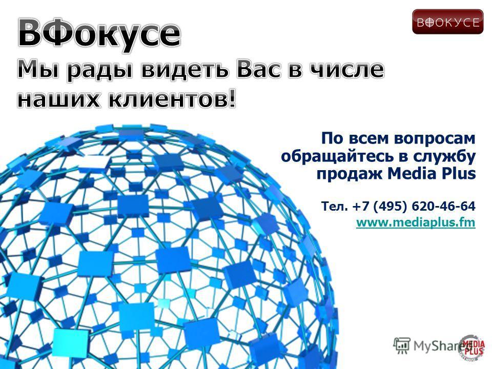По всем вопросам обращайтесь в службу продаж Media Plus Тел. +7 (495) 620-46-64 www.mediaplus.fm