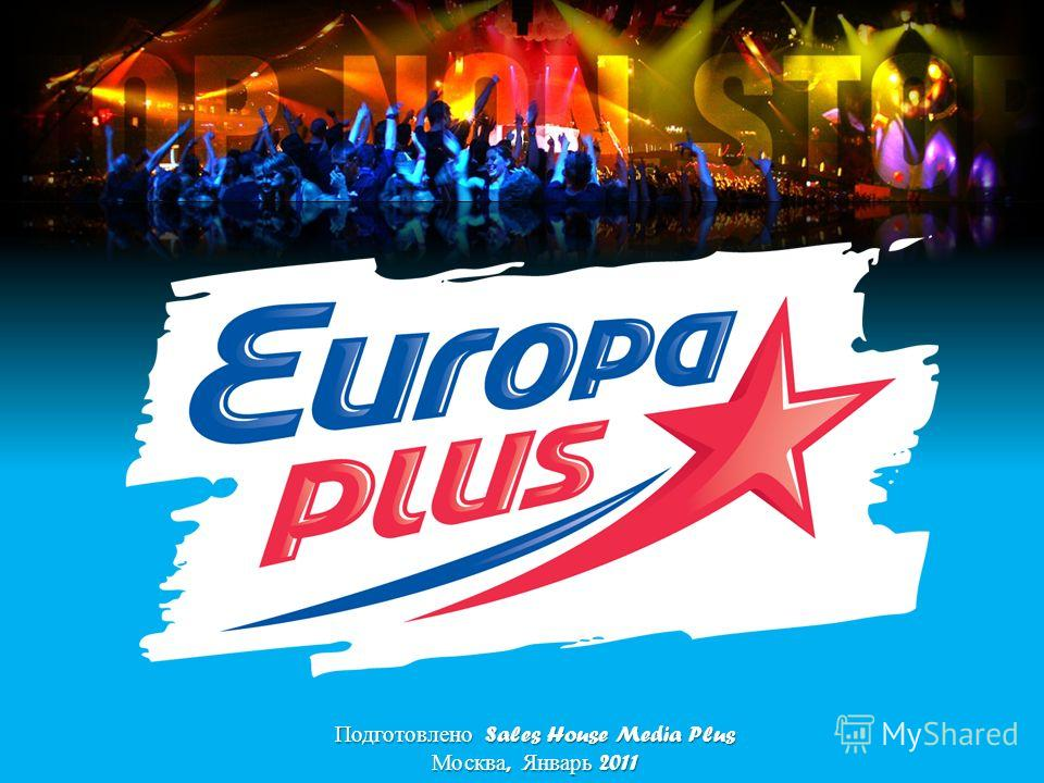 Подготовлено Sales House Media Plus Москва, Январь 2011