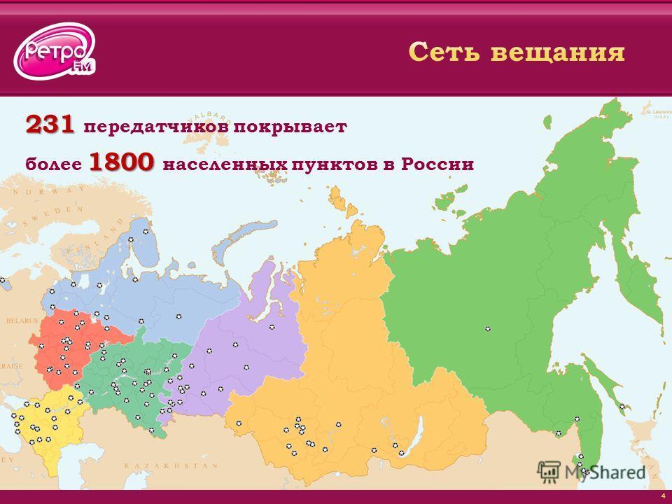 4 231 231 передатчиков покрывает 1800 более 1800 населенных пунктов в России
