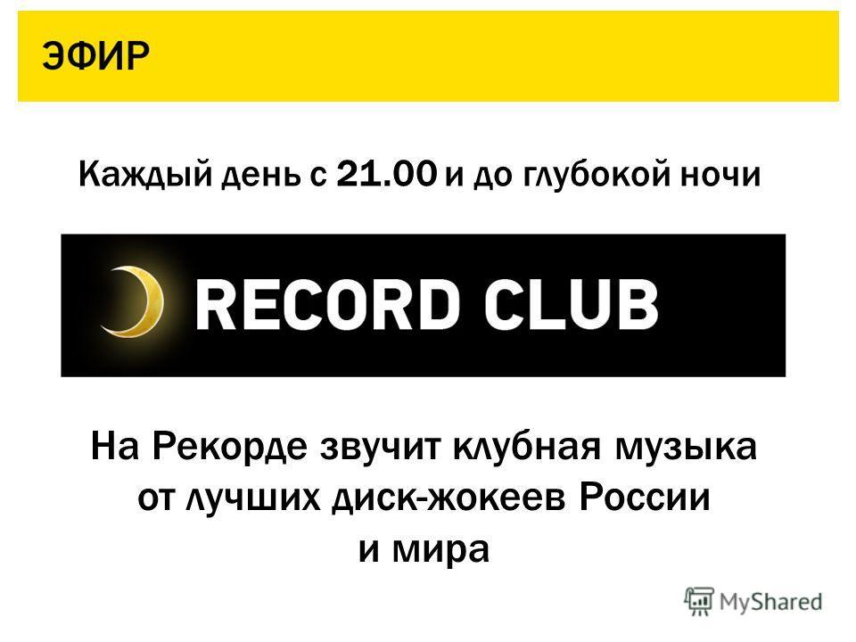 На Рекорде звучит клубная музыка от лучших диск-жокеев России и мира Каждый день с 21.00 и до глубокой ночи