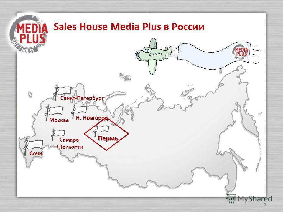 3 Sales House Media Plus в России Санкт-Петербург Москва Пермь Н. Новгород Самара + Тольятти Сочи