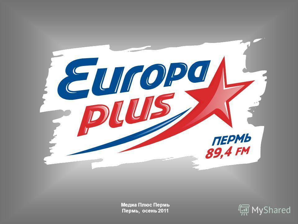 Медиа Плюс Пермь Пермь, осень 2011
