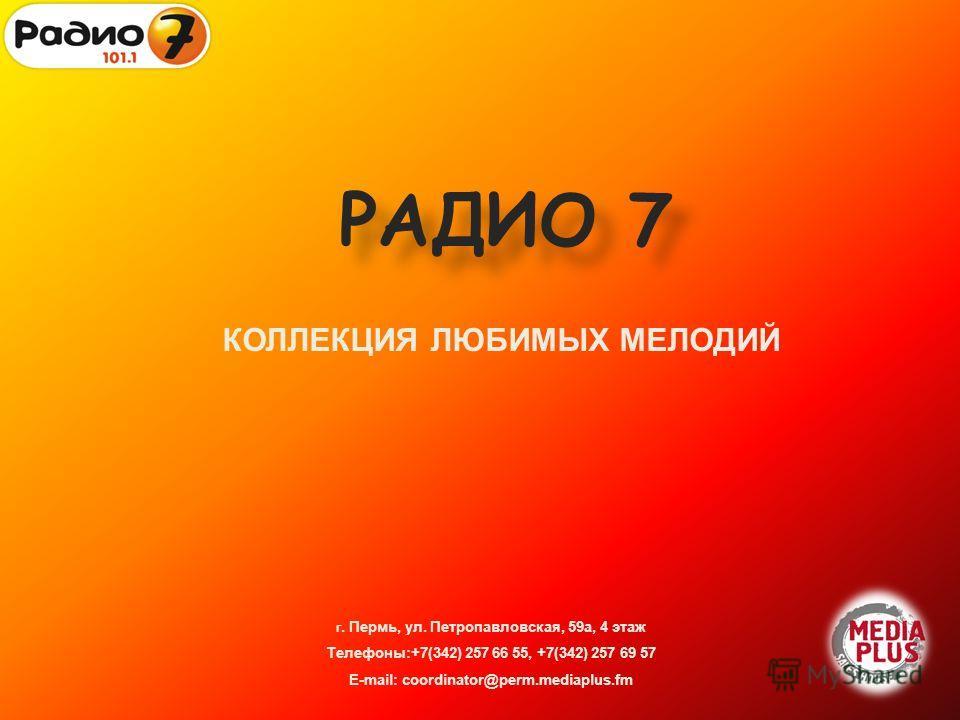 РАДИО 7 КОЛЛЕКЦИЯ ЛЮБИМЫХ МЕЛОДИЙ г. Пермь, ул. Петропавловская, 59а, 4 этаж Телефоны:+7(342) 257 66 55, +7(342) 257 69 57 E-mail: coordinator@perm.mediaplus.fm