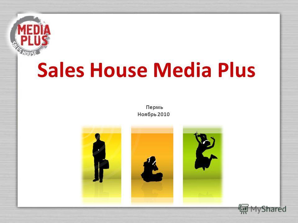 Sales House Media Plus Пермь Ноябрь 2010