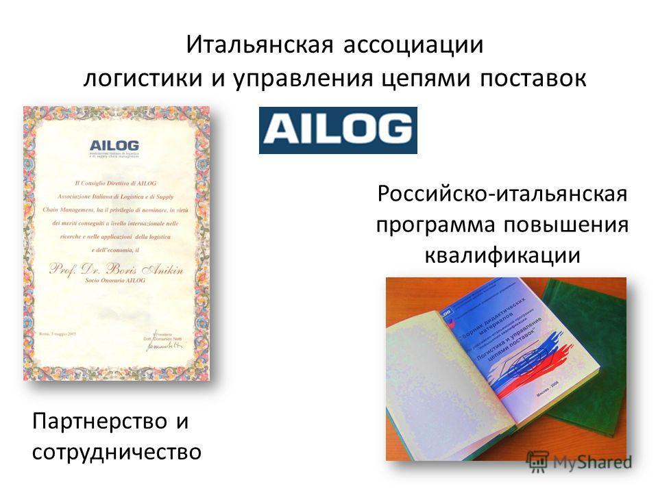 Российско-итальянская программа повышения квалификации Итальянская ассоциации логистики и управления цепями поставок Партнерство и сотрудничество