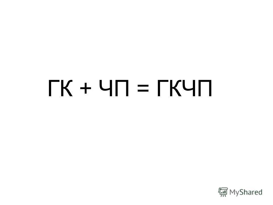 ГК + ЧП = ГКЧП