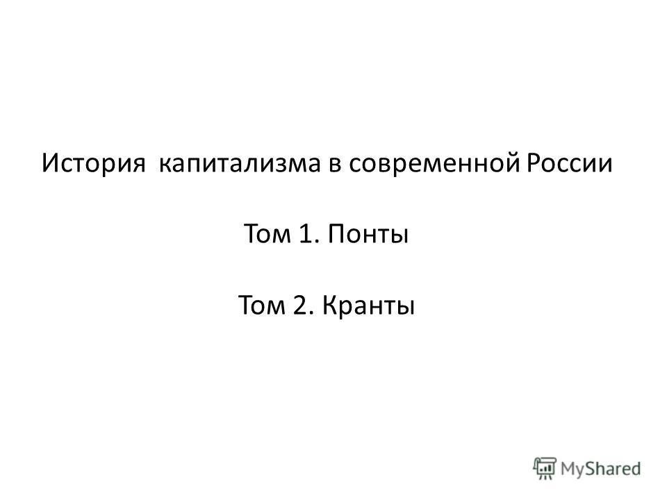 История капитализма в современной России Том 1. Понты Том 2. Кранты