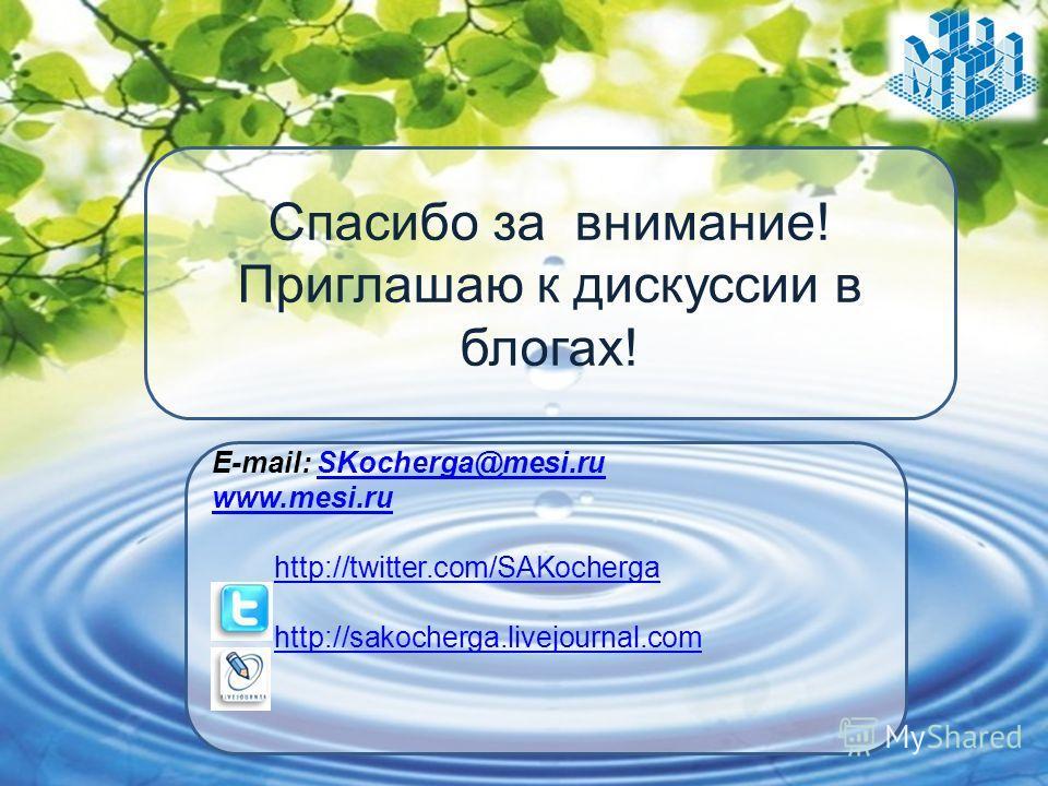 © Kocherga S.A. 14 Спасибо за внимание! Приглашаю к дискуссии в блогах! E-mail: SKocherga@mesi.ruSKocherga@mesi.ru www.mesi.ru http://twitter.com/SAKocherga http://sakocherga.livejournal.com