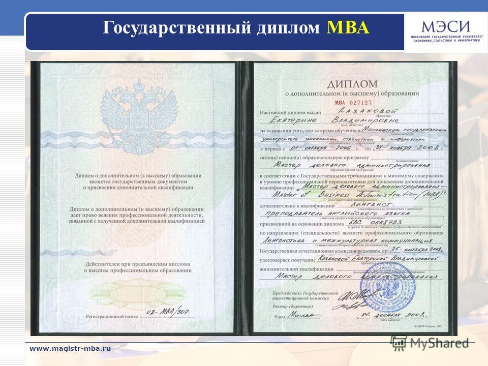 www.magistr-mba.ru Государственный диплом МВА